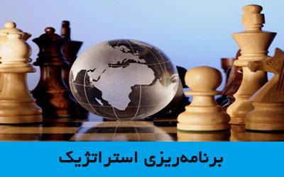 برنامهریزی استراتژیک