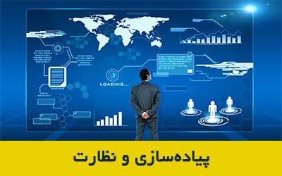 پیاده سازی و نظارت