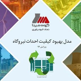 پروژه ارزیابی کیفی نیروگاه ها